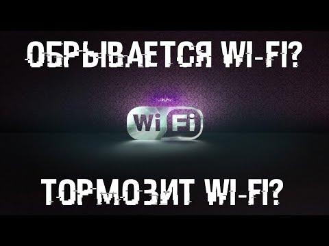 Глючит и обрывается сеть WI-FI?  Смотри видео, делай и все заработает!