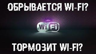 Глючит и обрывается сеть WI FI Смотри видео делай и все заработает