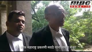 MPC News/ Pune बँक ऑफ महाराष्ट्र प्रकरणी मराठे याना जमीन मंजूर