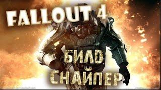 Гайды Fallout 4 билд Снайпер