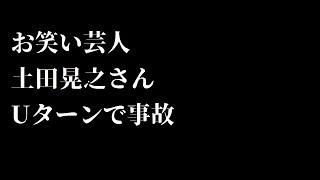 お笑い芸人の土田晃之さんが13日交差点でUターンをした際に事故を起こ...