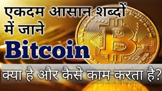 What is Bitcoin, Blockchain technology and Cryptography ll Commerce News Analysis ll UNICOM