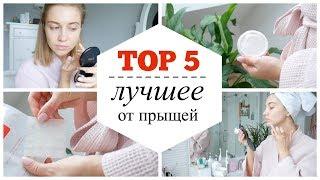 TOP 5 | Кращі засоби від прищів | OSIA | MAKEUP.UA