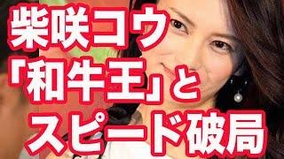 柴咲コウ 最愛?の「和牛王」とスピード破局 女優の柴咲コウ(35)が...