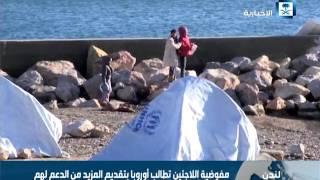 مفوضية اللاجئين تطالب أوروبا بتقديم المزيد من الدعم لهم