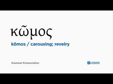 How to pronounce Kōmos in Biblical Greek - (κῶμος / carousing; revelry)