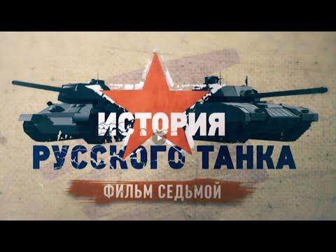 История русского танка 7 серия (HD)