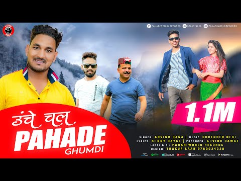 Official Video: Unche Chal Pahade GHUMDI | Sunny Dayal | Arvind Rana | Full HD Jaunsari Video Song