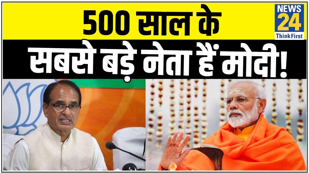 500 साल पुराने महायज्ञ की आज पूर्ण आहुति हो रही है- CM Shivraj Singh