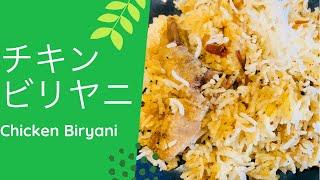 チキンビリヤニ/CHICKEN BIRYANI