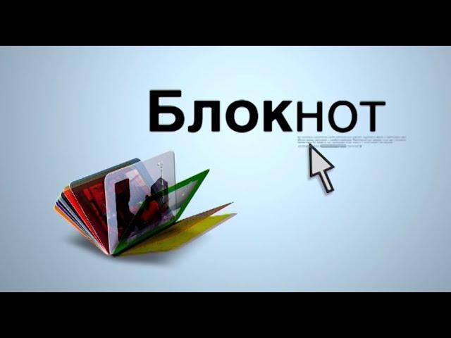 Видеоблокнот 20.05.20