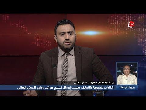 معارك بين الجيش والحوثيين بنهم والجوف وصرواح وانتقادات بسببب إهمال تسليح ورواتب الجنود | حديث المساء