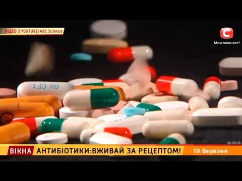 Вікна-новини: Антибіотики: вживай за рецептом! – Вікна-новини – 19.03.2019