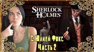 Sherlock Holmes. Часть 2. Смерть епископа не напрасна. С Юлией Фокс.