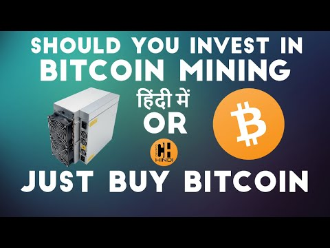 Bitcoin Mining Profitability 2020, Should You Invest In Bitcoin Mining? - Hindi