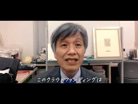 児玉 教授 東大
