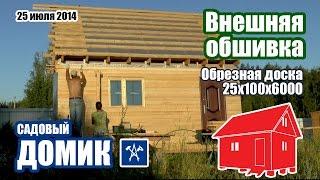 Обшиваем фасад каркасного дома | Строим своими руками