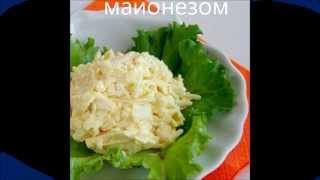 Салат с сыром и яйцом  видео