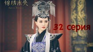 Принцесса Вэйян 32 серия