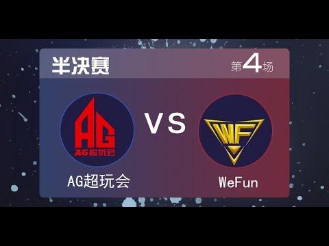KPL季后赛赛半决赛 AG超玩会 vs WeFun 第4场 2017.06.24