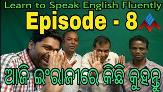 English Speaking Lessons in Odia || Episode- 8 || Spoken English Videos || English Grammar