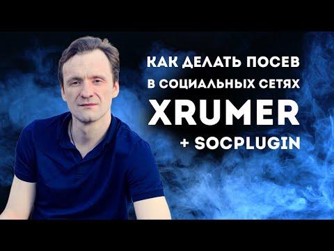 Посев в социальных сетях c помощью XRumer и Socplugin