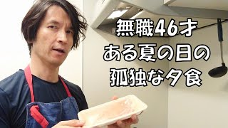 【孤独な夕食】無職46才「とある夏の日の孤独なディナー」胸肉のえのきバター炒め/インスタントラーメン冷やし