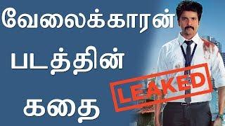 Velaikaran Sivakarthikeyan firstlook /Trailer /Teaser /Old Title Rajinikanth velaikaran