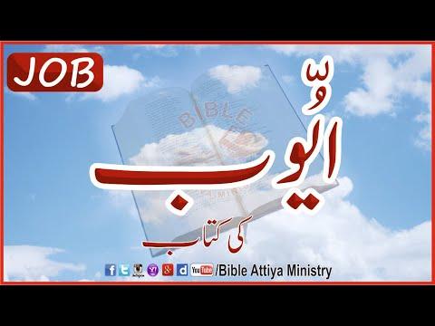 #audiobibleurdu-|-#job-|-#ayub-|-ایّوب-|-#bibleattiyaministry