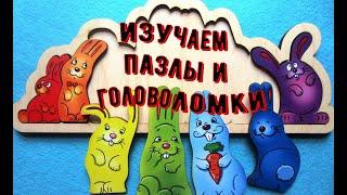 ПАЗЛЫ и ГОЛОВОЛОМКИ / красивые ДЕРЕВЯННЫЕ игрушки / развитие МЫШЛЕНИЯ