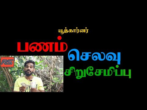 personal finance, investments, savings | Saving is income not spent |Ravi Shines Tamil
