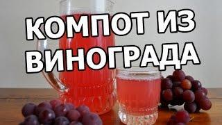 Компот из винограда. Сварить просто! Варить легко!