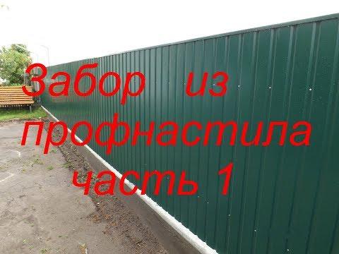 Забор из профнастила монтаж и установка своими руками - Duration: 4:32.