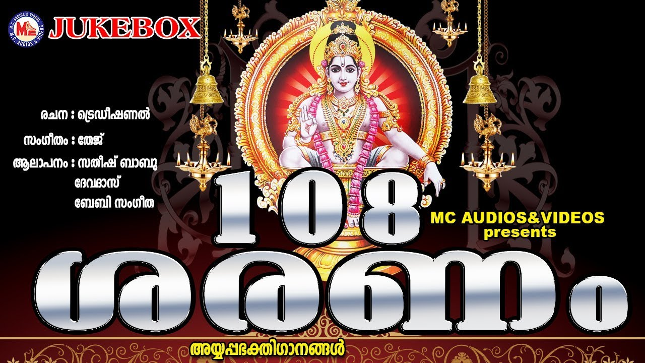 Ayyappa 108 Saranam In Pdf Download