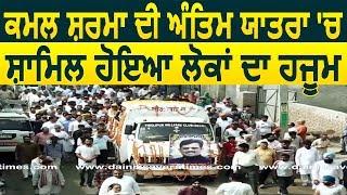 Gambar cover Exclusive : Kamal Sharma की अंतिम यात्रा में उमड़ी लोगों की भीड़