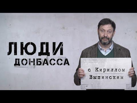 """""""Люди Донбасса"""". Владимир Цемах: Я не считаю себя террористом. Я защищал свой дом"""