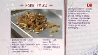 Рецепт: Медовые шарики — Все буде смачно. Выпуск от 09.04.16