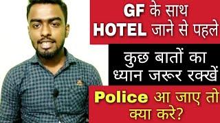 Unmarried Couple : HOTEL जाने से पहले कुछ बातों का ध्यान जरूर रक्खे   Police आ जाए तो क्या करे?