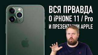 Download Вся правда об iPhone 11, Pro и презентации Apple от 10 сентября... Mp3 and Videos
