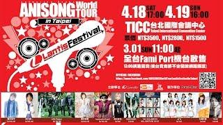 《ANISONG World Tour Lantis Festival in Taipei》 演出時間: 2015/04...