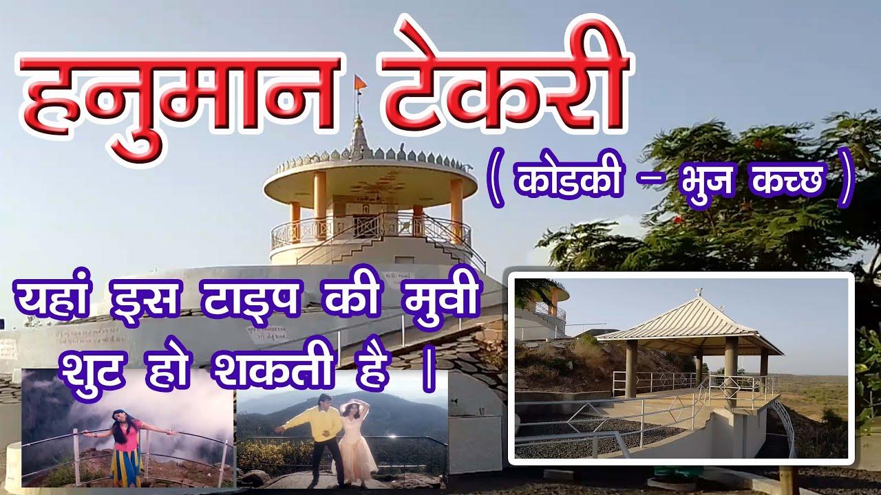 Download Hanuman Tekri   sanosari hanuman   Kodki Village   Bhuj - kutch   yogesh arts