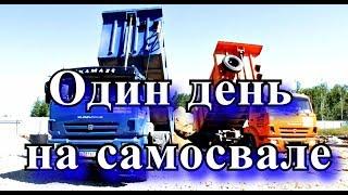 Один день в работе на самосвале КамАЗ-6520 ч.1!
