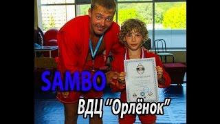 """Самбо Мастер-Класс ВДЦ """"Орлёнок"""" Дмитрий Лебедев Краснодарский Край"""