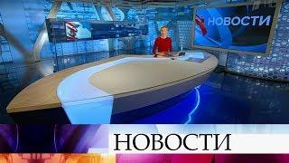 Выпуск новостей в 12:00 от 04.08.2019