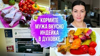 VLOG: Кормите мужа / #Индейка в духовке / Запеченные овощи / Влог/Vika Siberia LifeVlog