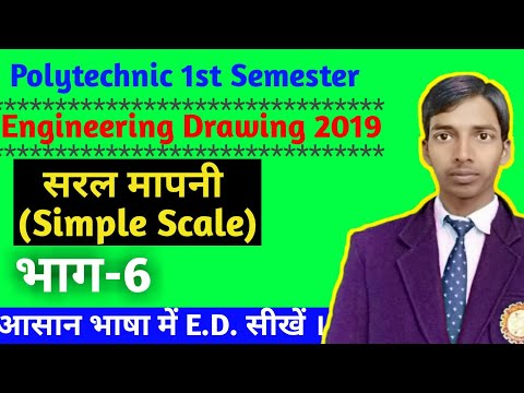 सरल मापनी (Simple Scale) बनाना सीखे//Engineering Drawing for 1st semester polytechnic 2019 //भाग - 6