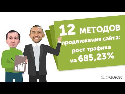 SEO продвижение сайта 2020/2021 - рост трафика на 685,23% (12 методов SEOquick)