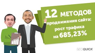 SEO продвижение сайта 2020 - рост трафика на 685,23% (12 методов SEOquick)