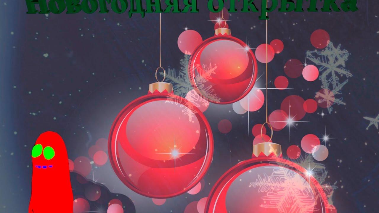 Новогодняя открытка афтер эффект, открытки перевод