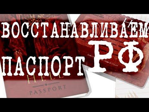 Как восстановить паспорт РФ?